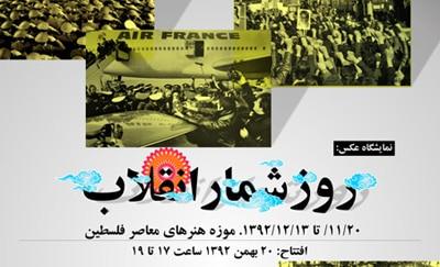 برپایی نمایشگاه عکس «روزشمار انقلاب اسلامی»