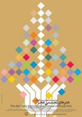 مراسم افتتاح بخش غیررقابتی ششمین جشنواره فجر
