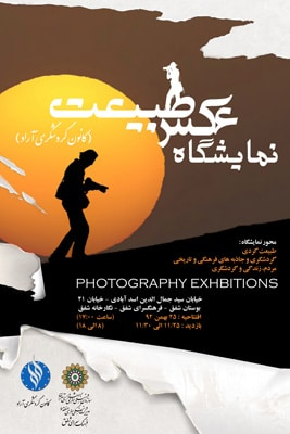نمایشگاه گروهی عکس «طبیعت و گردشگری» در فرهنگسرای شفق