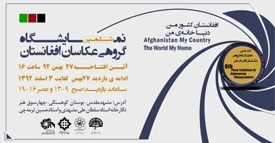 برپایی نمایشگاه گروهی عکاسان افغان در مشهد