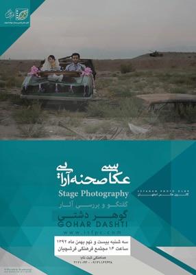 نشست «عکاسی صحنهآرایی شده» در اصفهان