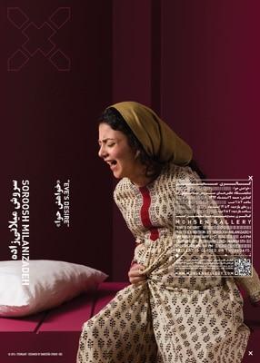 نمایشگاه عکس سروش میلانیزاده در گالری محسن
