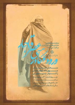سخنرانی پژوهشی؛ «ورود عکاسی در عصر قاجار»