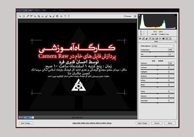 کارگاه یکروزه پردازش فایلهای خام با ACR در یاسوج