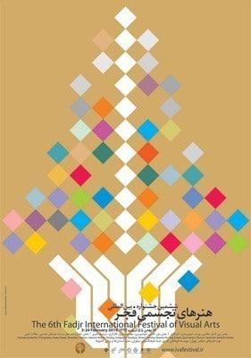 نمایشگاه ششمین جشنواره تجسمی فجر در شهرستانها
