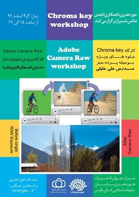 برپایی دو کارگاه تخصصی ویرایش عکس در شیراز