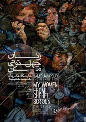 نمایشگاه عکس حمید جانیپور در گالری آتبین