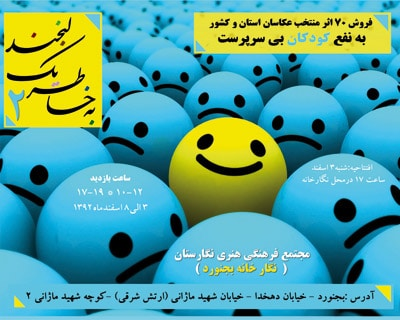 نمایشگاه عکس خیریه «به خاطر یک لبخند» در بجنورد