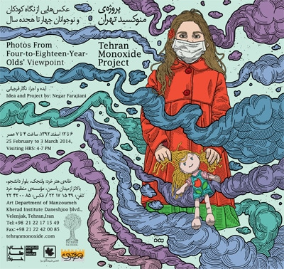 برپایی نمایشگاه عکس پروژه «منواکسید تهران»