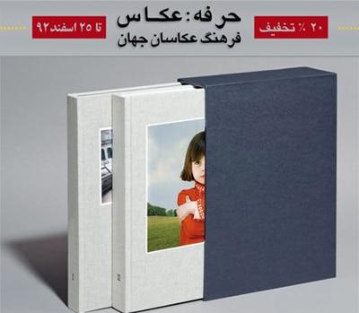 تخفیف ویژه برای خرید کتاب دو جلدی «حرفه: عکاس»