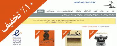 پرفروشترین کتابها و محصولات فرهنگی در سال ۹۲