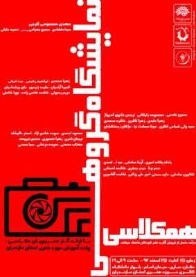 برگزاری نمایشگاه گروهی عکس «همکلاسی» در ساری