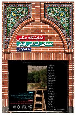 برپایی نمایشگاه عکس معماری اسلامی ایرانی در مشهد