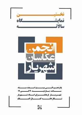 نخستین نمایشگاه سالانهٔ انجمن عکاسان شهریار