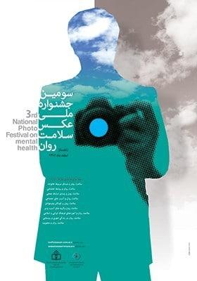 بیانیهٔ هیات داوران سومین جشنواره عکس سلامت روان