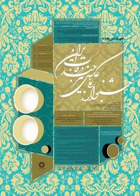 دعوتشدگان به اردوی جشنواره بیرجند در قاب ایران