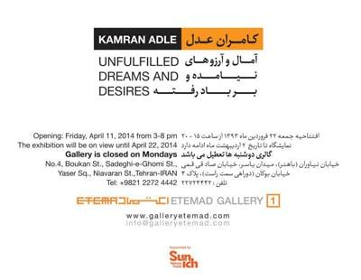 نمایشگاه عکس کامران عدل در گالری اعتماد
