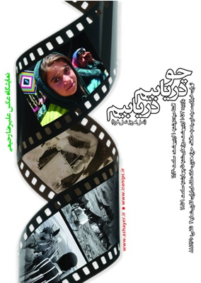 نمایشگاه عکس علیرضا رحیمی در خانه عکاسان ایران