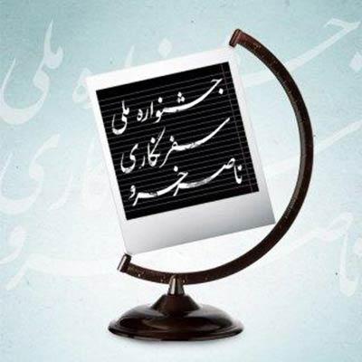 فراخوان عکس سومین جشنواره سفرنگاری ناصرخسرو