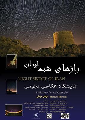 نمایشگاه عکس نجومی مرتضی مرادلی در کاخ گلستان