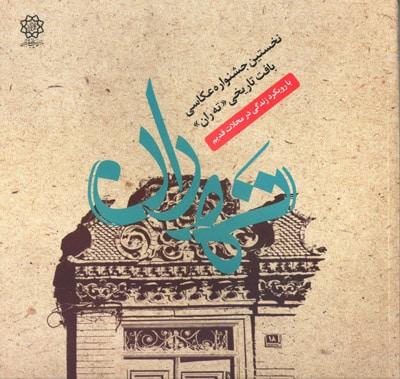 رونمایی از کتاب جشنوارهٔ عکس بافت تاریخی «تهران»