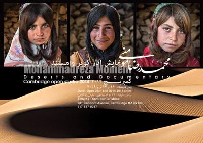 نمایشآثاری از دو عکاس ایرانی در ماساچوست