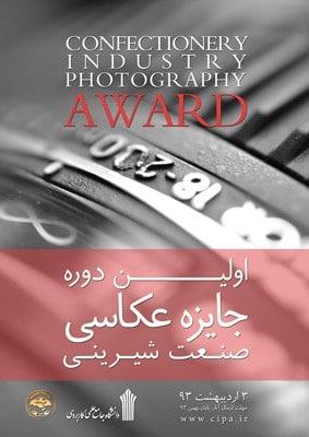 برگزیدگان نخستین جایزه عکاسی صنعت شیرینی