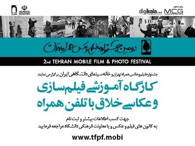 برپایی نشست «زیبایی شناسی عکاسی» در کرمان