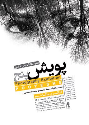 نمایشگاه گروهی عکس «پویش پنج» در اصفهان