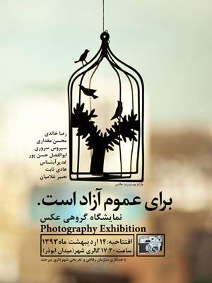 نمایشگاه عکس «برای عموم آزاد است» در بیرجند