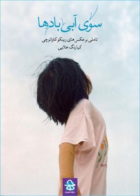 معرفی کتاب «سوی آبی بادها» با ترجمه کیارنگ علایی