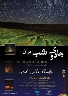 نمایشگاه عکاسی نجومی مرتضی مرادلی در برج میلاد