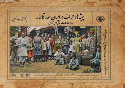 نمایشگاه پیشهها و حرف در دورهٔ قاجار در عکسخانهشهر