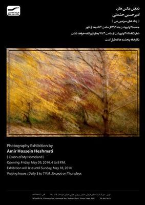 نمایشگاه عکس امیرحسین حشمتی در گالری سین