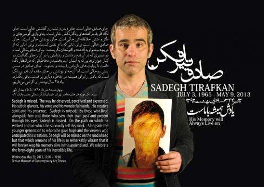 مراسم بزرگداشت صادق تیرافکن در موزه هنرهای معاصر