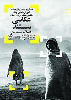 برگزارینشست تخصصی «عکاسی مستند» در شیراز
