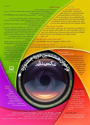 فراخوان هشتمین جشنواره سراسری عکس رشد