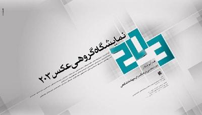 نمایشگاه گروهی عکس «۲۰۳» در جهاد دانشگاهی مشهد