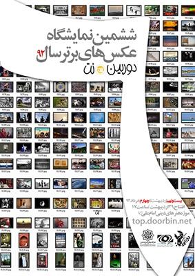 ششمین نمایشگاه سال دوربین. نت در موزه امام علی(ع)