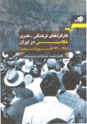 کتاب «کارکردهای فرهنگی – هنری عکاسی در ایران»