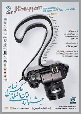 فراخوان دومین جشنواره بینالمللی عکس خیام