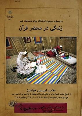 نمایشگاه عکس امیرعلی جوادیان در موزه عکسخانه شهر