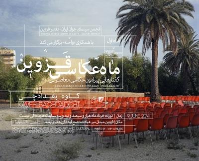 برگزاری نشست تخصصی «عکاسی معاصر» در قزوین