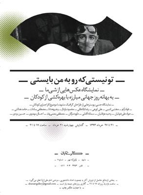 نمایشگاه عکس شیما سمسار در گالری آبان مشهد