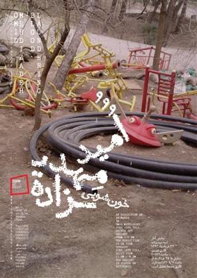 نمایشگاه عکس امید مهدیزاده در گالری شیرین
