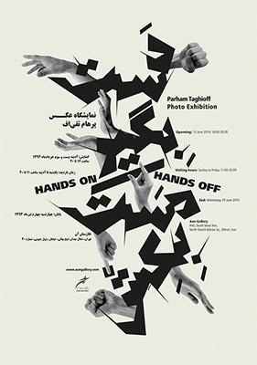 نمایشگاه عکس پرهام تقیاف در نگارستان آن