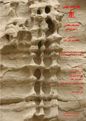 نمایشگاه عکس رحیم یوسفی در نگارخانه کهفی