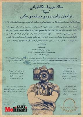 فراخوان اولین «سالانه عکس یک نگاه ایرانی» (سینا)