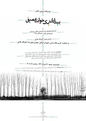 نمایشگاه عکس «بیداری یک خواب عمیق» در رشت