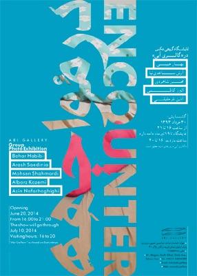 نمایشگاه «در مواجهه»؛ افتتاح یک گالری جدید در تهران